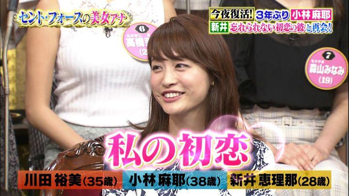 2018年06月27日新井恵理那の画像30枚目