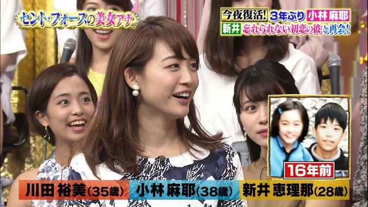2018年06月27日新井恵理那の画像32枚目