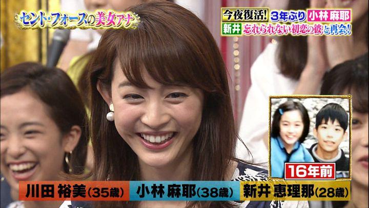 2018年06月27日新井恵理那の画像33枚目