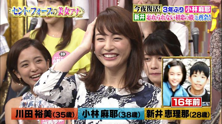 2018年06月27日新井恵理那の画像34枚目