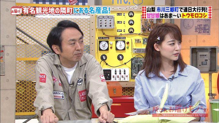 2018年07月01日新井恵理那の画像03枚目