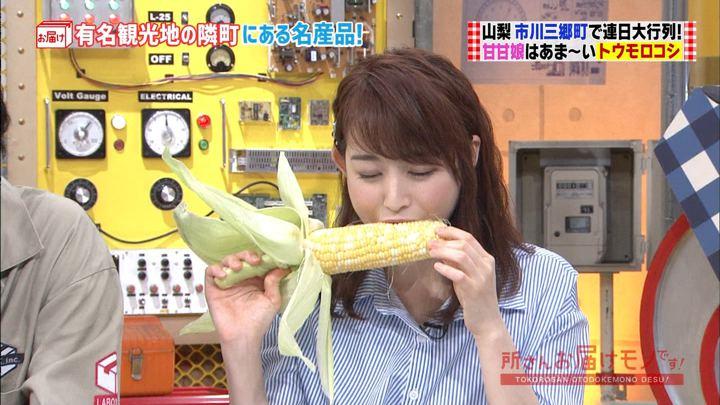 2018年07月01日新井恵理那の画像04枚目