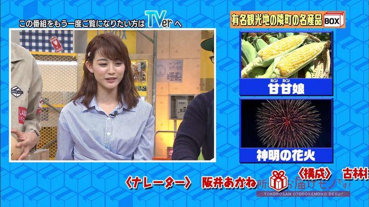 2018年07月01日新井恵理那の画像14枚目
