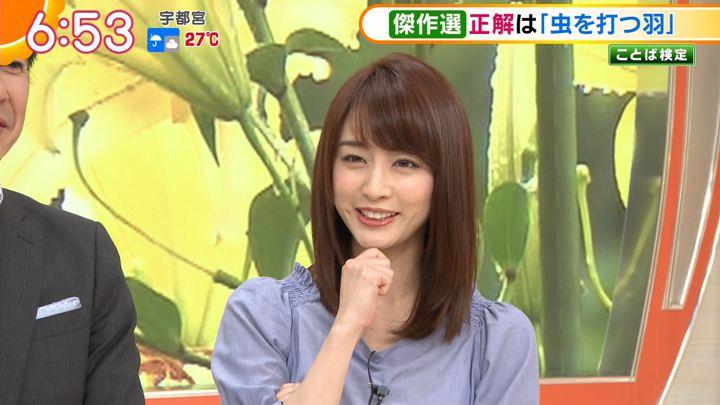 2018年07月05日新井恵理那の画像28枚目