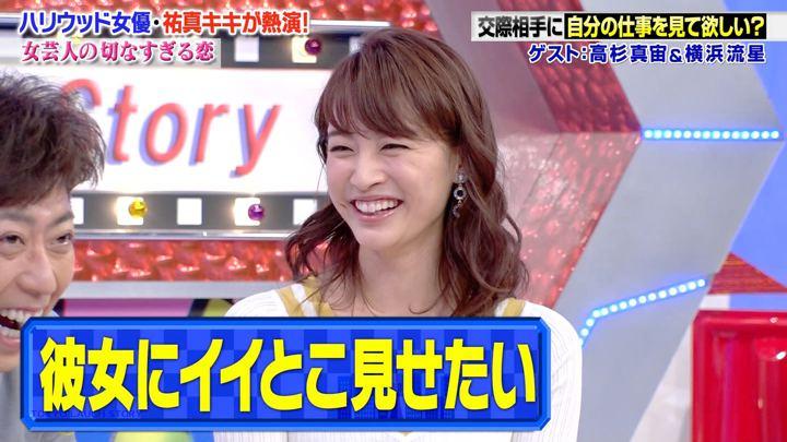 2018年07月06日新井恵理那の画像42枚目
