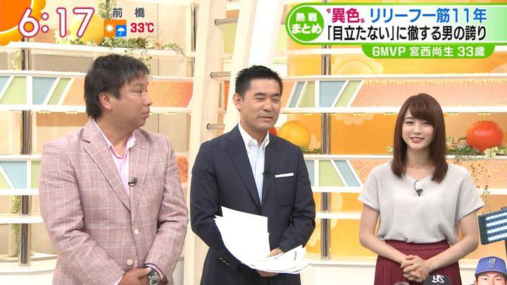 2018年07月10日新井恵理那の画像22枚目