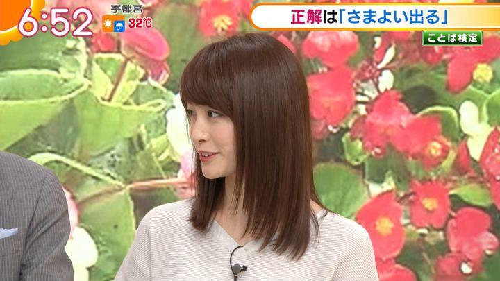 2018年07月10日新井恵理那の画像28枚目