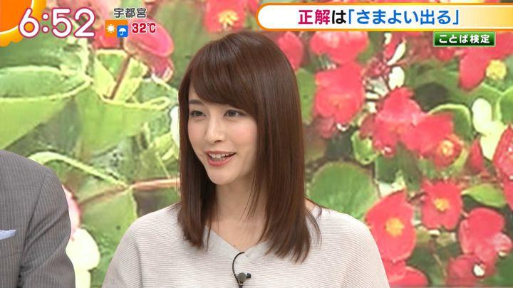 2018年07月10日新井恵理那の画像29枚目