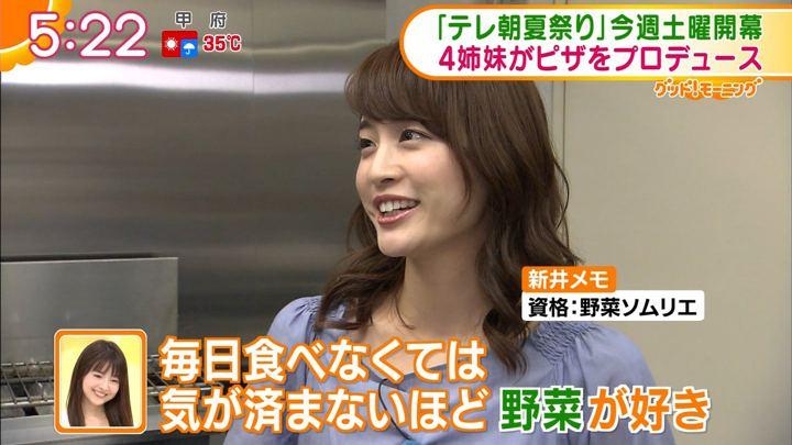 2018年07月11日新井恵理那の画像08枚目