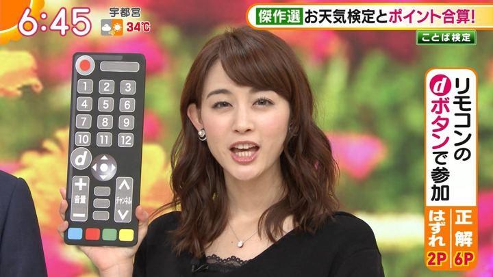 2018年07月13日新井恵理那の画像22枚目