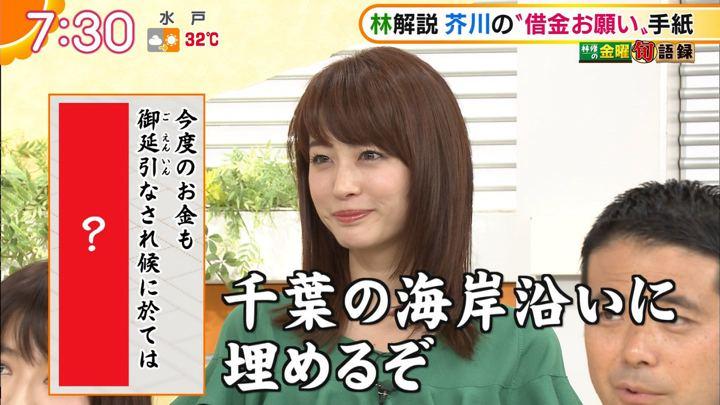 2018年07月13日新井恵理那の画像32枚目