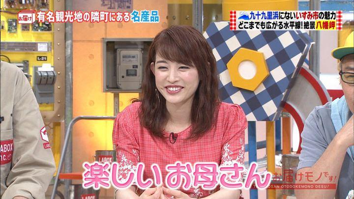 2018年07月15日新井恵理那の画像05枚目