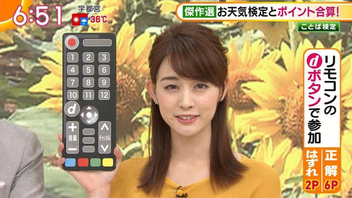 2018年07月16日新井恵理那の画像22枚目