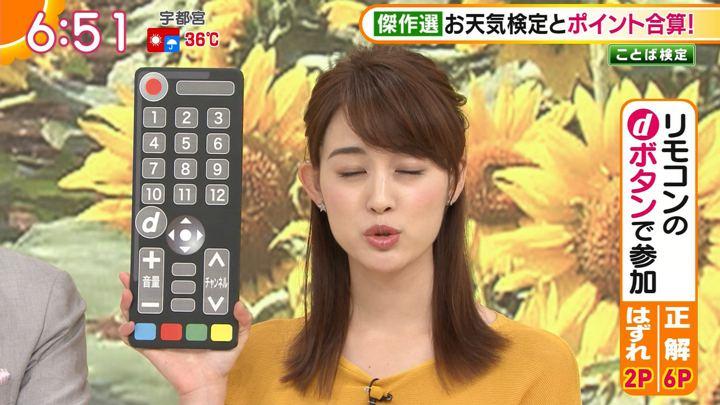 2018年07月16日新井恵理那の画像23枚目