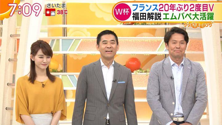 2018年07月16日新井恵理那の画像26枚目