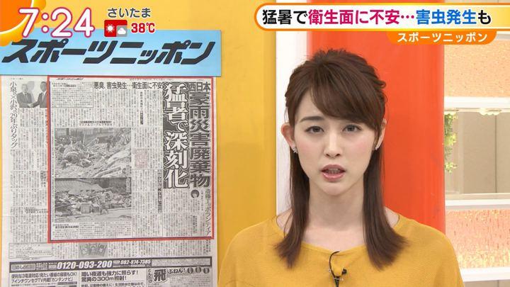 2018年07月16日新井恵理那の画像32枚目