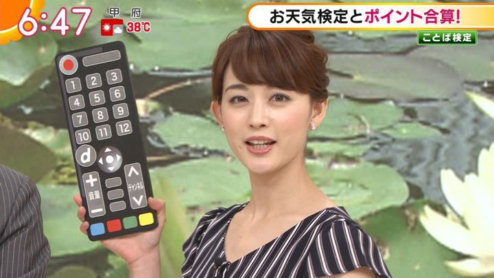 2018年07月17日新井恵理那の画像21枚目