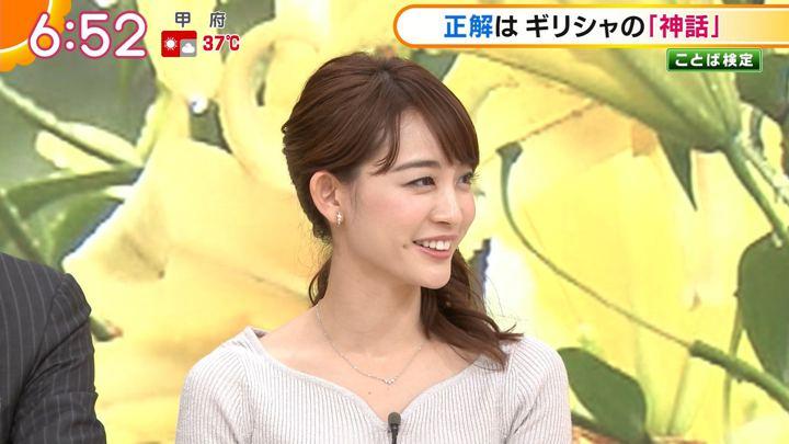 2018年07月19日新井恵理那の画像25枚目