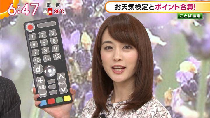 2018年07月24日新井恵理那の画像14枚目