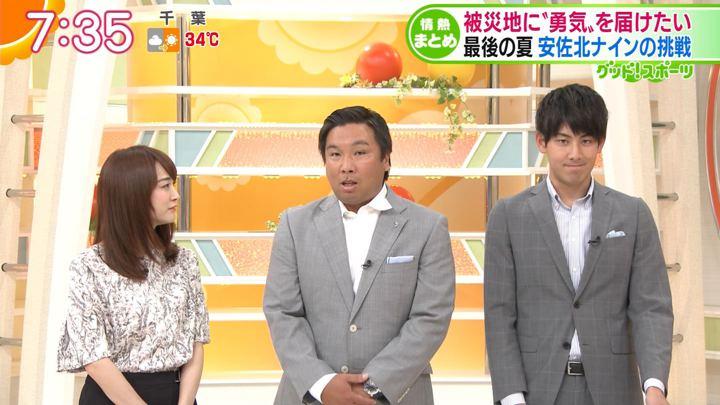 2018年07月24日新井恵理那の画像19枚目