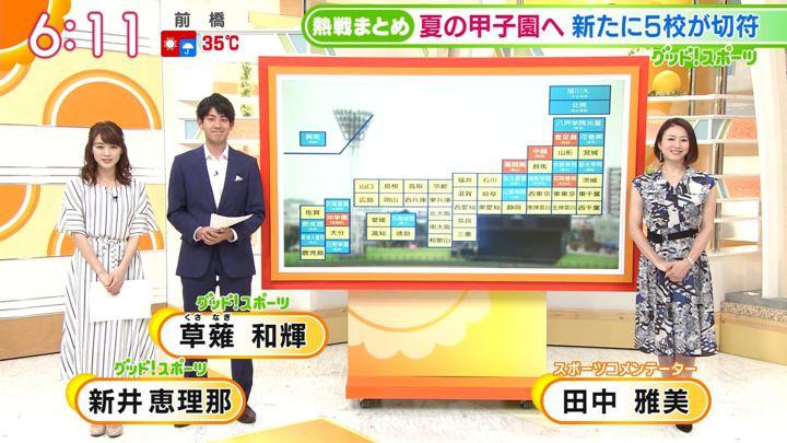 2018年07月25日新井恵理那の画像18枚目