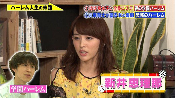 2018年07月28日新井恵理那の画像10枚目