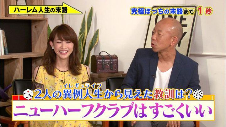 2018年07月28日新井恵理那の画像13枚目