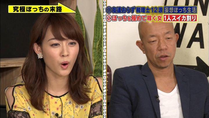 2018年07月28日新井恵理那の画像14枚目