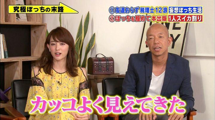 2018年07月28日新井恵理那の画像15枚目