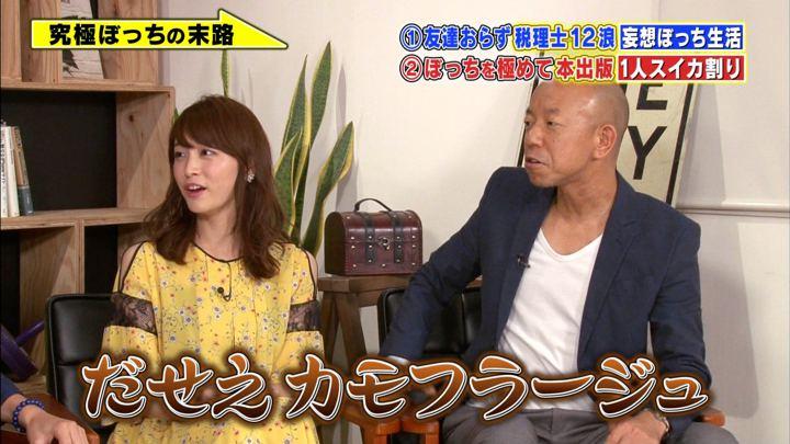 2018年07月28日新井恵理那の画像16枚目