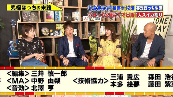 2018年07月28日新井恵理那の画像17枚目