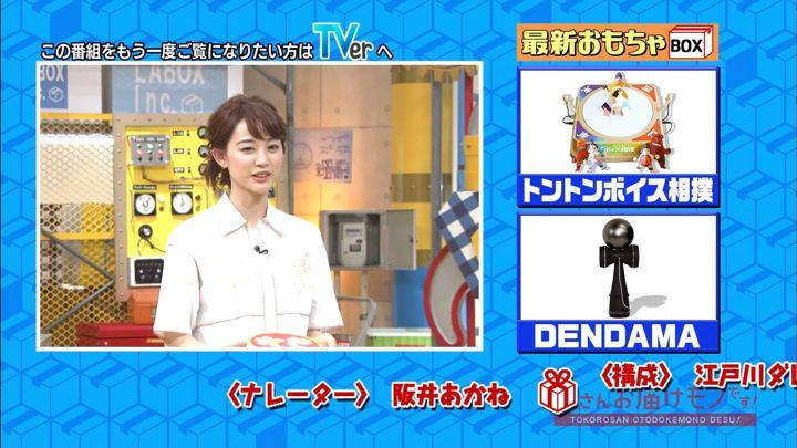 2018年07月29日新井恵理那の画像10枚目
