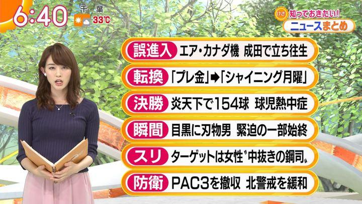 2018年07月31日新井恵理那の画像18枚目