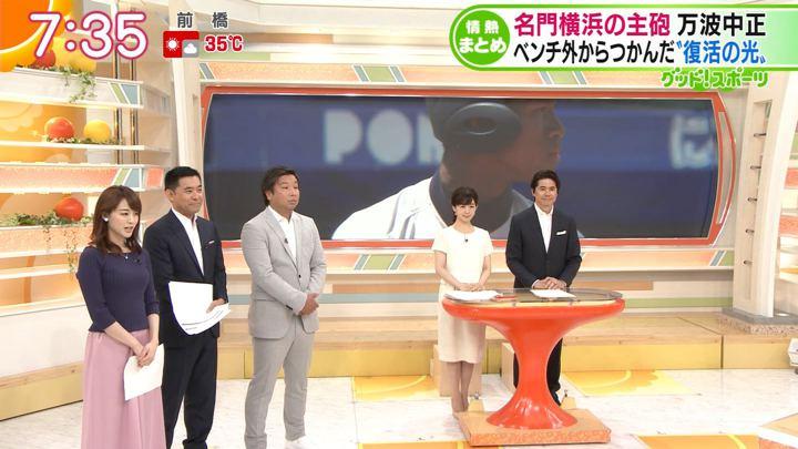 2018年07月31日新井恵理那の画像23枚目