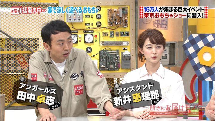 2018年08月05日新井恵理那の画像01枚目