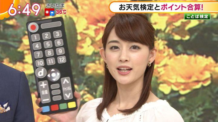 2018年08月06日新井恵理那の画像15枚目