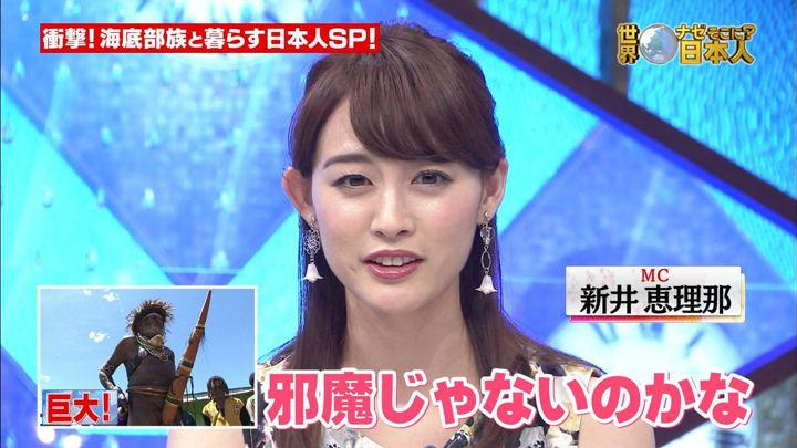 2018年08月06日新井恵理那の画像21枚目