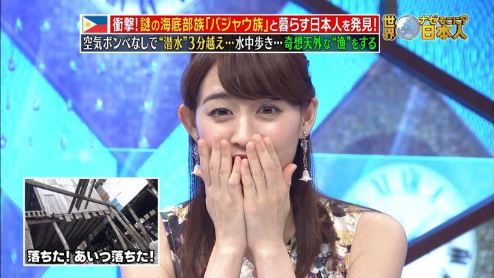 2018年08月06日新井恵理那の画像23枚目