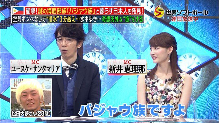 2018年08月06日新井恵理那の画像25枚目
