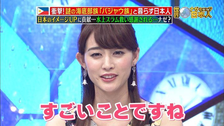 2018年08月06日新井恵理那の画像30枚目