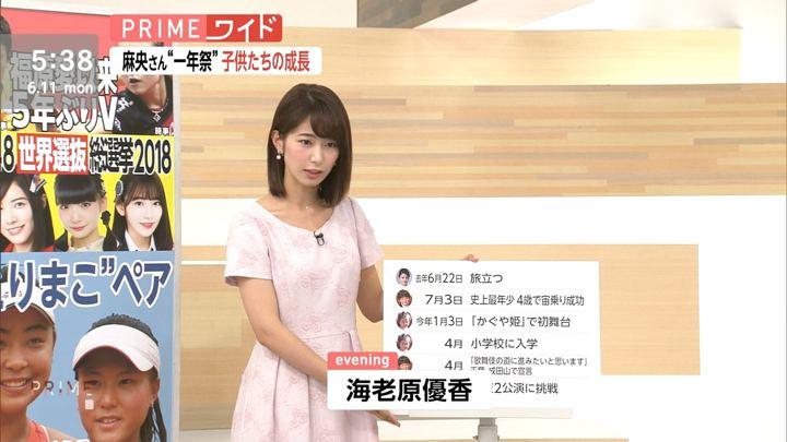 2018年06月11日海老原優香の画像02枚目