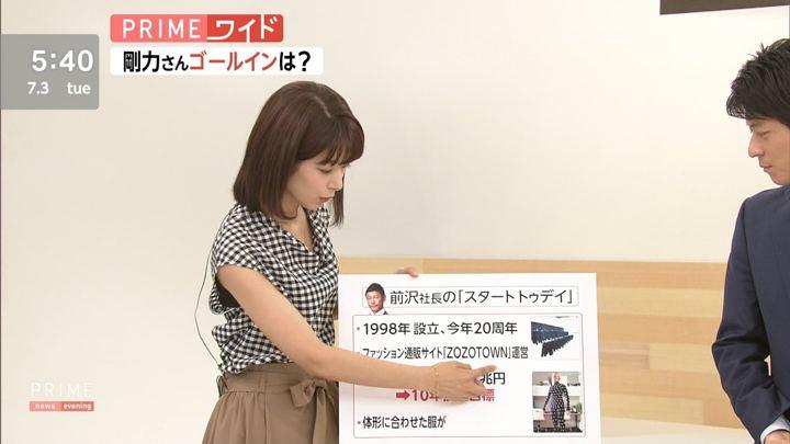 2018年07月03日海老原優香の画像02枚目