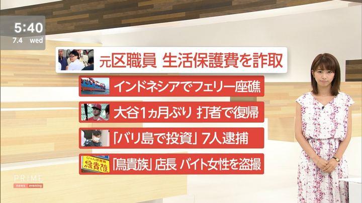 2018年07月04日海老原優香の画像05枚目