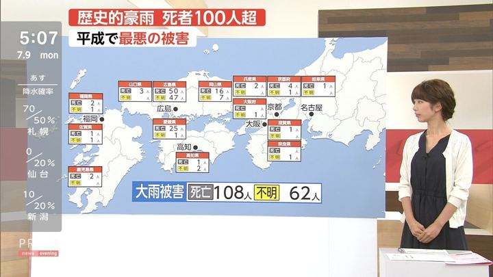 2018年07月09日海老原優香の画像02枚目