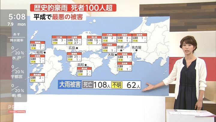 2018年07月09日海老原優香の画像03枚目