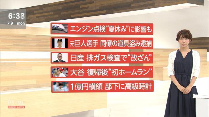 2018年07月09日海老原優香の画像08枚目