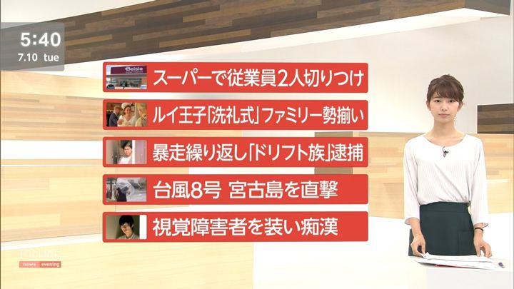 2018年07月10日海老原優香の画像04枚目