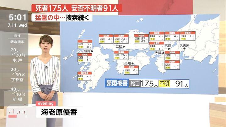 2018年07月11日海老原優香の画像01枚目