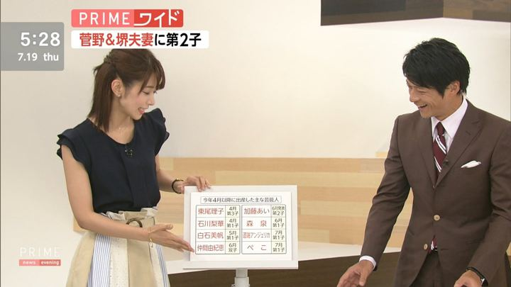 2018年07月19日海老原優香の画像03枚目