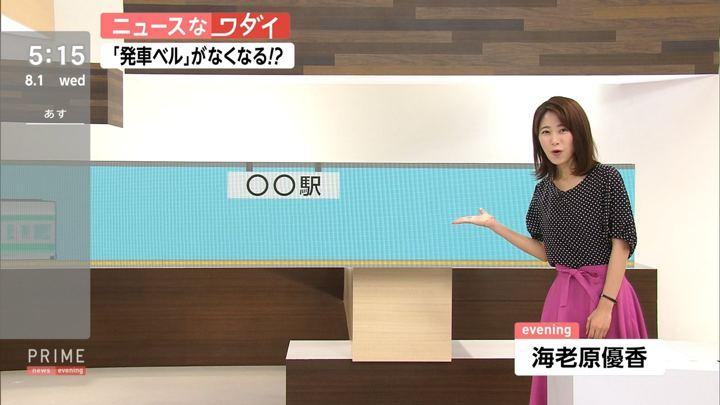 2018年08月01日海老原優香の画像02枚目